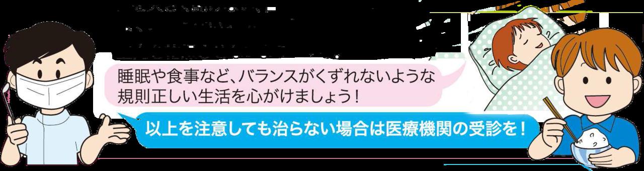 足立区綾瀬の歯医者 新井歯科医院 なかなか治らない!?『口角炎』