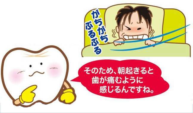足立区綾瀬の歯医者 新井歯科医院 冬の歯痛はなぜ起こる?