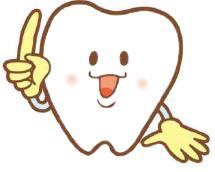 足立区綾瀬の歯医者 新井歯科医院 目指そう!8020(ハチマルニイマル)