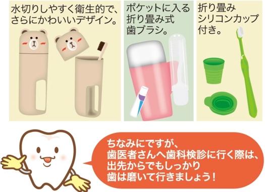 足立区綾瀬の歯医者 新井歯科医院 どうしてる?外出時の歯磨き